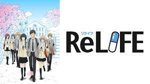 RELIFE(リライフ)のキービジュアル