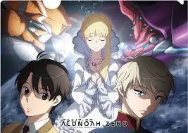 アニメ「アルドノア・ゼロ」のキービジュアル