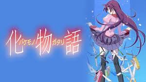 アニメ「化物語」のキービジュアル