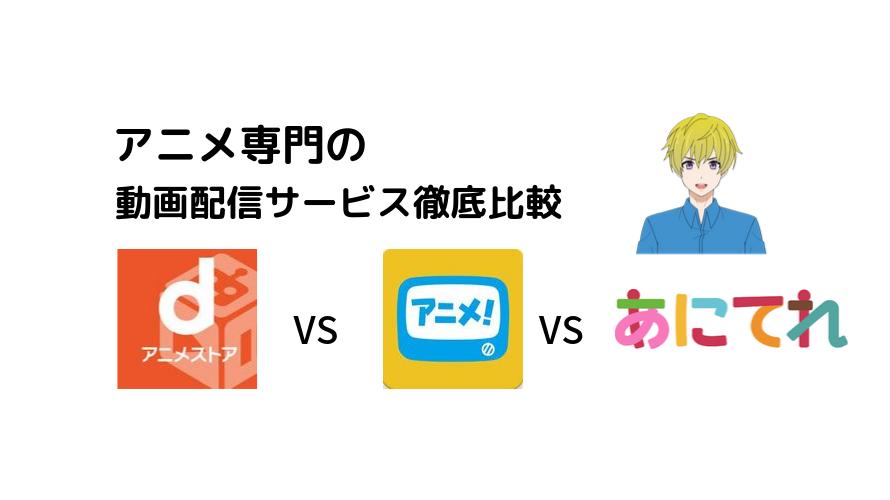 【アニメ専門の動画配信サービス徹底比較】dアニメストアVSアニメ放題VSあにてれ