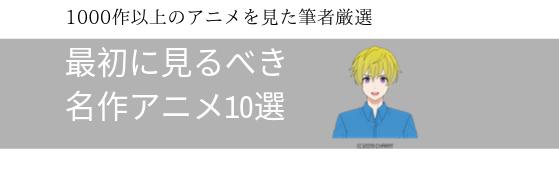 最初に見るべき名作アニメ10選【千のアニメを見た筆者が厳選!】