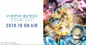 2018アニメ売上ランキング4位 ソードアートオンライン キービジュアル