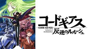 アニメ「コードギアス反逆のルルーシュ」のキービジュアル