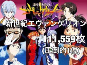 アニメ売上ランキング1位 新世紀エヴァンゲリオン