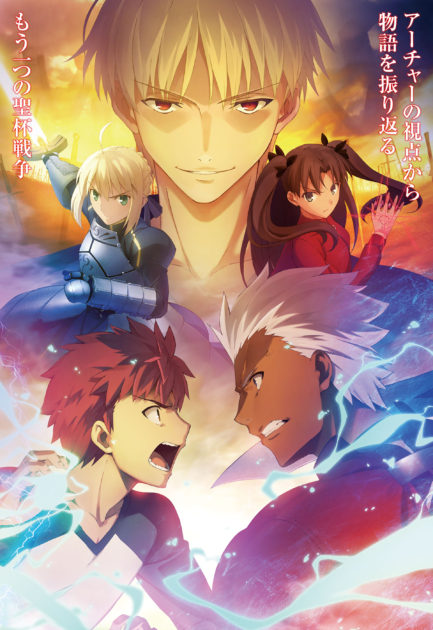 Fate/stay night [Unlimited Blade Works]のキービジュアル