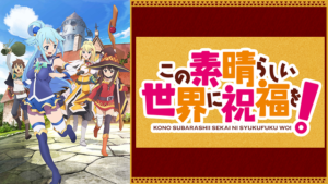 アニメ「この素晴らしい世界に祝福を!」のキービジュアル
