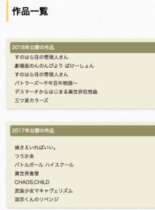 shilver link.過去制作アニメ作品
