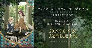 映画「ヴァイオレット・エヴァーガーデン外伝」のキービジュアル