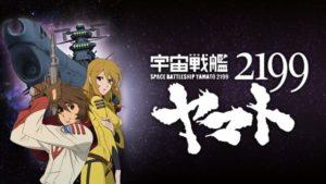 アニメ売上ランキング19位宇宙戦艦ヤマト2199