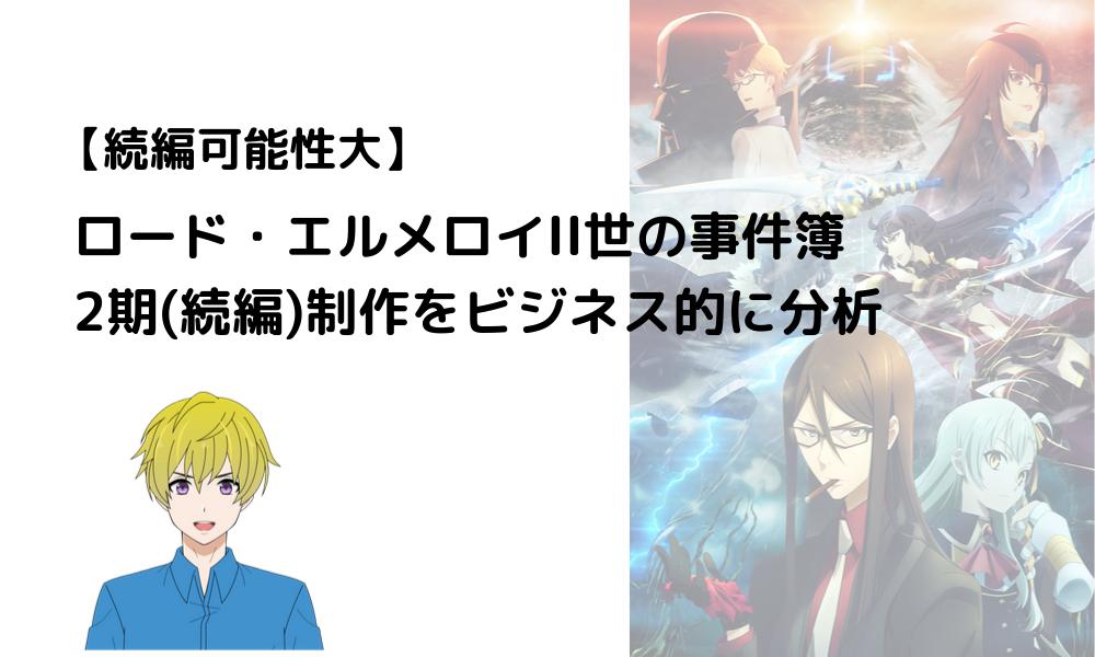 【続編可能性大 】アニメ ロード・エルメロイII世の事件簿2期(続編)制作をビジネス的な観点で分析してみた。