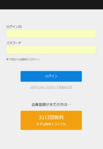 【解約手順①】U-NEXT ログイン画面に遷移