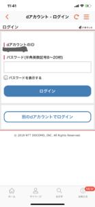 【dアニメストア】解約STEP②dアカウントにログイン