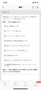【dアニメストア】解約STEP④アンケート回答