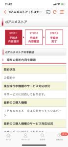 【dアニメストア】解約STEP⑥手続き内容確認