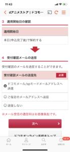 【dアニメストア】解約STEP⑧適用開始日を確認し次へをクリック