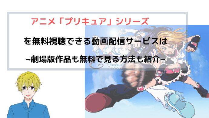アニメ「プリキュア」シリーズを無料視聴できる動画配信サービス
