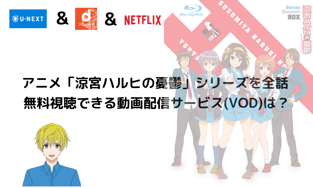 アニメ「涼宮ハルヒの憂鬱」シリーズを全話無料視聴できる動画配信サービス(VOD)は?