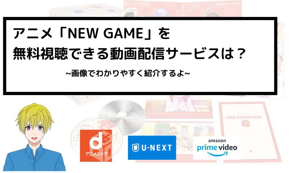 アニメ「NEW GAME!」を全話無料で見れる動画配信サービス(VOD)は?