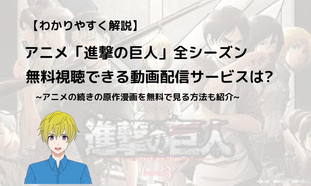 アニメ進撃の巨人シリーズを全話無料視聴できる動画配信サービス(VOD)は?