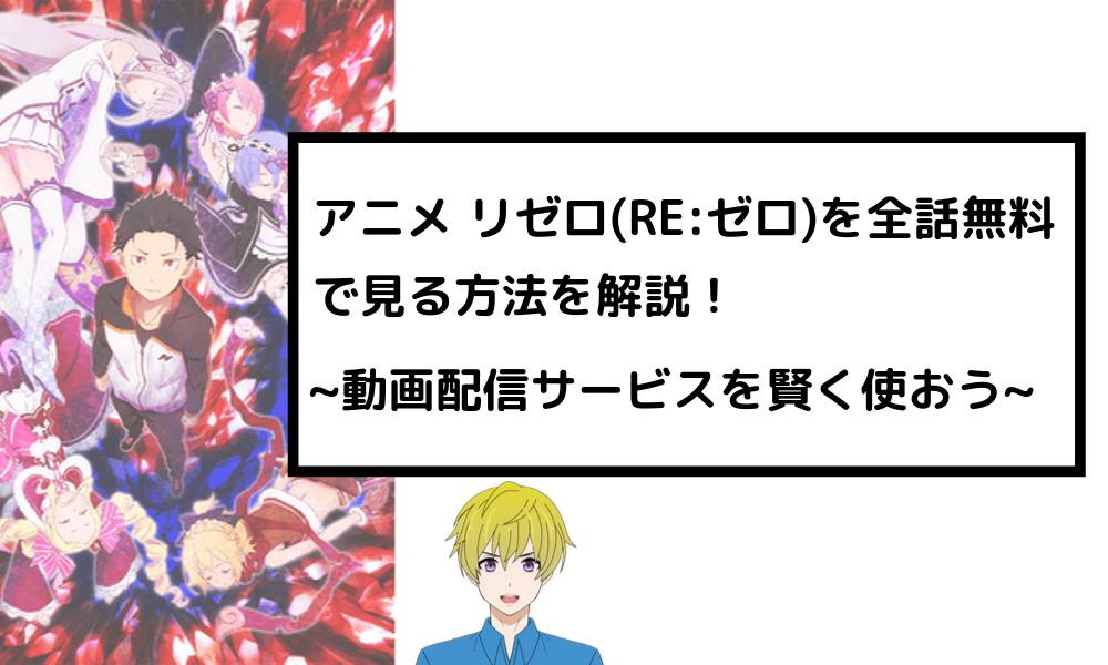 リゼロ アニメ動画