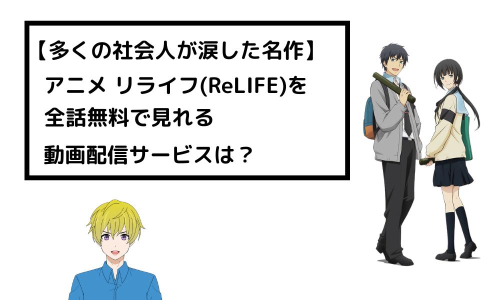 アニメ リライフ(ReLIFE)フル動画を無料視聴する方法を解説