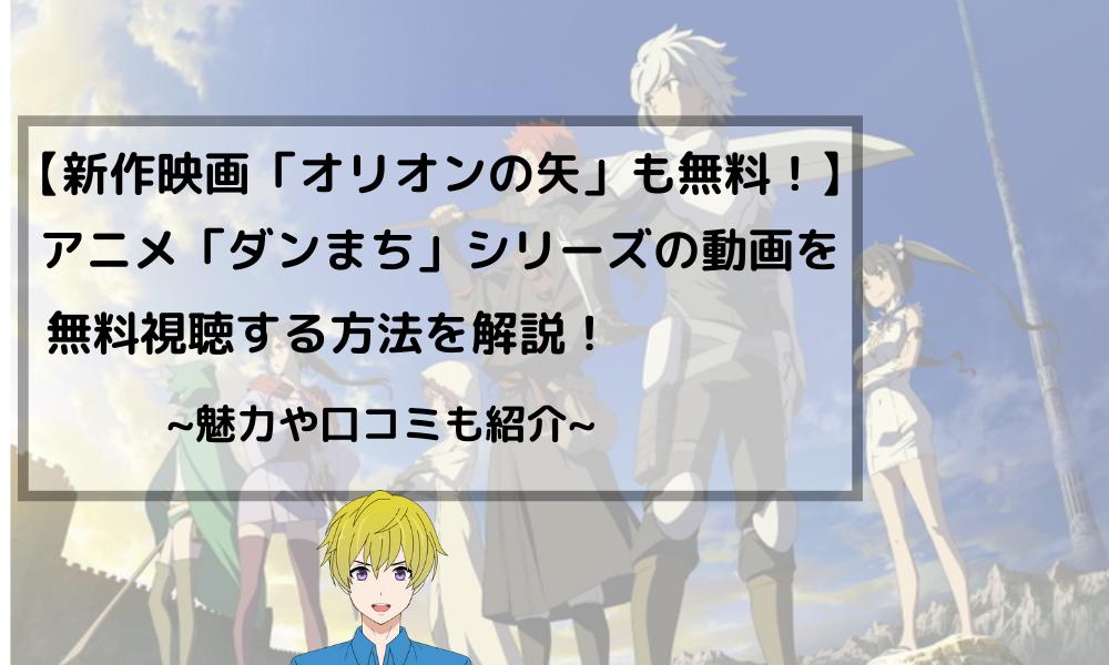 オリオンの矢も無料!アニメ「ダンまち」の動画を無料視聴する方法を解説!