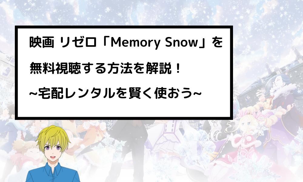 映画 リゼロ「Memory Snow」を無料視聴する方法を解説!~宅配レンタルを賢く使おう~