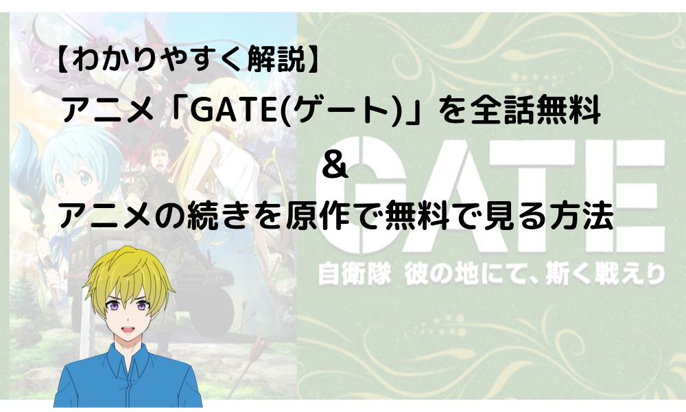 GATE(ゲート)を全話無料&アニメの続きを原作で無料で見る方法