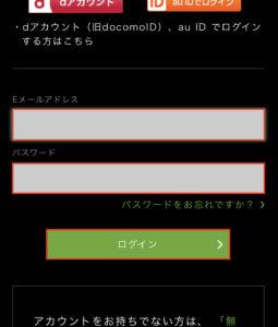 HULU解約ページへのログインキャプチャー画像