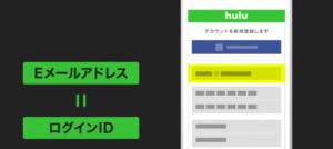 Hulu 登録方法の説明画像