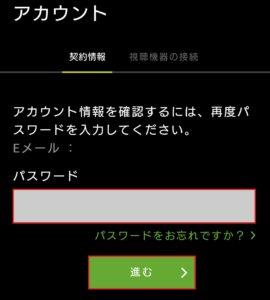 Hulu 解約時のパスワード入力画面
