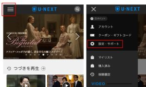 U-NEXT【解約手順②】設定、サポート