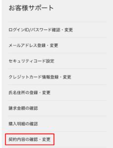 U-NEXT【解約手順③】契約内容の確認・変更