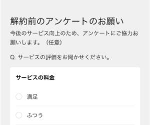 U-NEXT【解約手順⑥】アンケートに回答