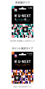 U-NEXT ギフトカード