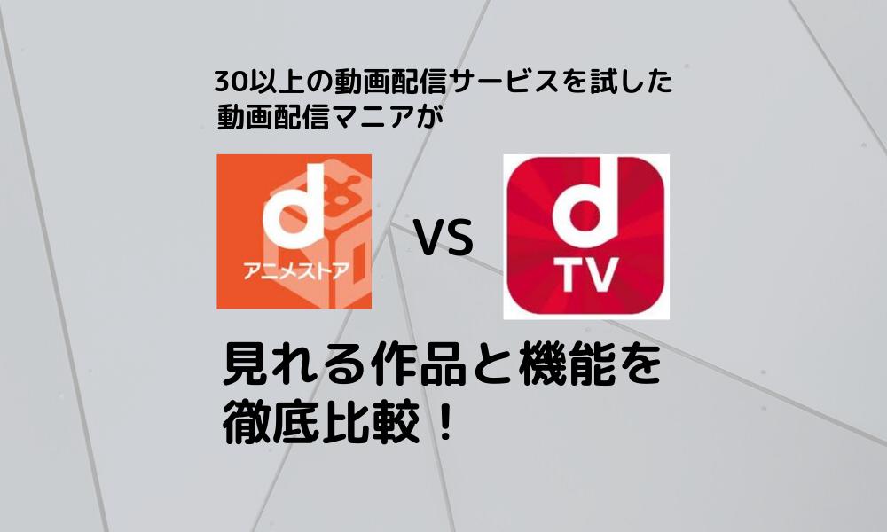 dTVとdアニメストア見れるアニメと機能を徹底比較!