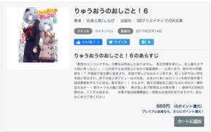 music.jp りゅうおうのおしごと! 6巻商品画像
