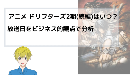「アニメ DRIFTERS(ドリフターズ) 2期(続編)」はいつ?放送日をビジネス的観点で分析