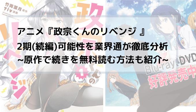 『政宗くんのリベンジ 2期(続編)』 (1) (1)