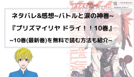 【神巻】プリズマイリヤ ドライ! 10巻ネタバレ&感想を紹介