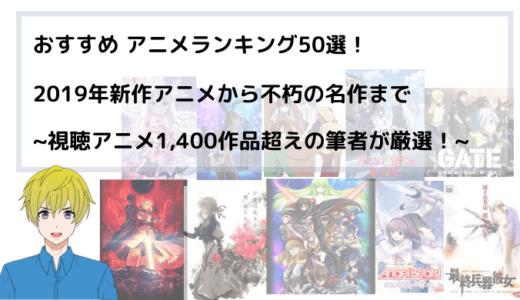 おすすめ アニメランキング50選!|2020年新作アニメから不朽の名作まで厳選して紹介