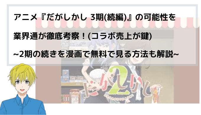 アニメ『だがしかし 3期(続編)』の可能性を業界通が徹底考察~コラボ売上が鍵!~
