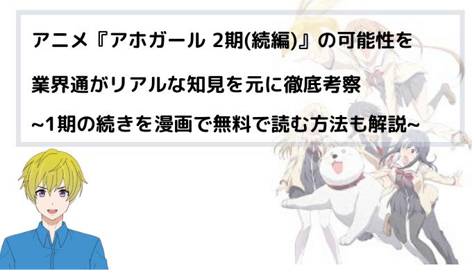 アニメ『アホガール 2期(続編)』の可能性を業界通がリアルな知見を元に徹底考察