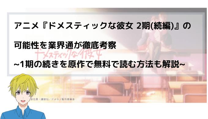 アニメ『ドメスティックな彼女 2期(続編)』の可能性を業界通が徹底分析