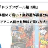 アニメ『ドラゴンボール超 2期』の可能性は高い!業界通が徹底分析~漫画版で続きを無料で読む方法も解説~