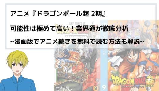 アニメ『ドラゴンボール超 2期(続編)』可能性は高い!業界通が徹底分析~漫画版で続きを無料で読む方法も解説~