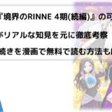 アニメ『境界のRINNE 4期(続編)』の可能性を業界通が徹底分析~NHKが鍵!~