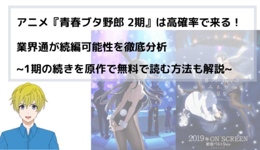アニメ『青春ブタ野郎 2期』は高確率で来る!続編可能性を業界通が徹底分析