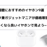 アニメ視聴におすすめのイヤホン9選(価格帯別に厳選)~せっかくなら良いイヤホンで見よう~