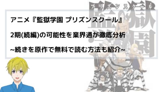 アニメ 『監獄学園 プリズンスクール 2期(続編)』の可能性を業界通が徹底分析